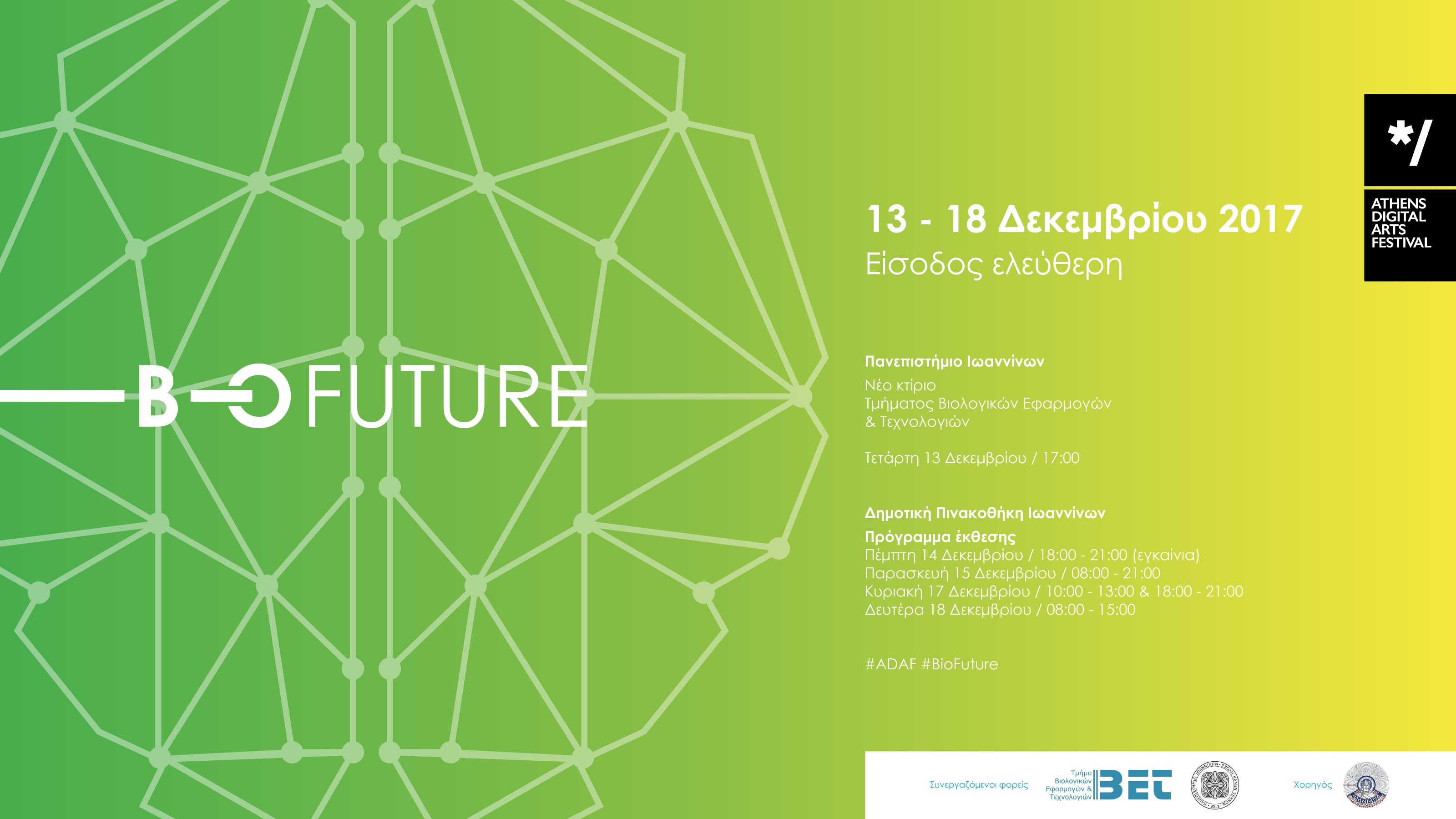 BioFututure Facebook Cover Event FINAL
